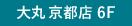 大丸京都店 6F