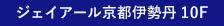 JR京都伊勢丹 10F